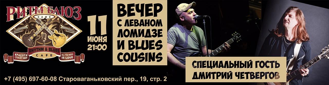 вечер Леваном Ломидзе специальный гость - гитарист гитарист виртуоз Дмитрий Четвергов