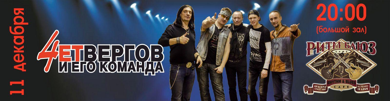 гитарист Дмитрий Четвергов и его команда
